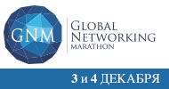 Global Networking Marathon 2016