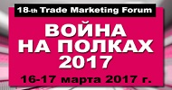 Trade Marketing Forum 2017
