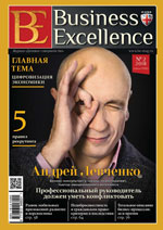 Business Excelence № 2, 2018