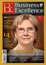 Business Excellence �7, 2015