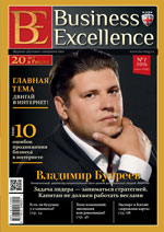 Business Excellence №7, 2016