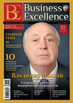 Business Excellence № 4, 2017