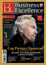 Business Excellence № 10, 2017